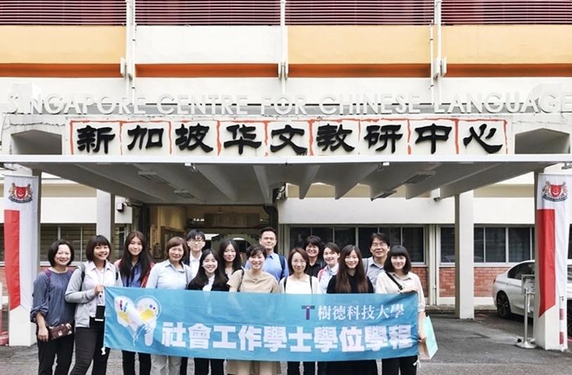 新加坡海外機構參訪照片